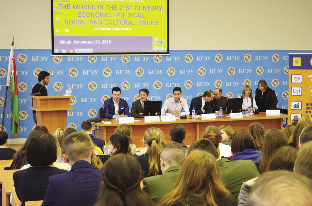 Конференция ФМБК