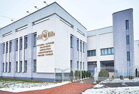 Белорусская государственная хореографическая гимназия-колледж
