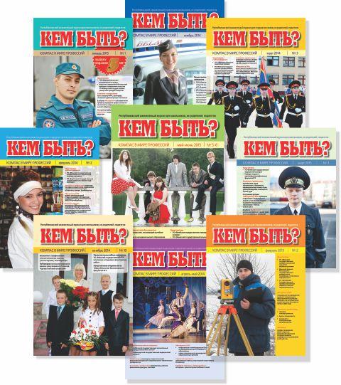 Кем быть журналы