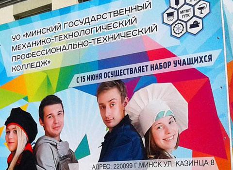 Минский государственный механико-технологический профессионально-технический колледж