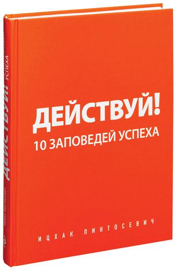 книга Ицхака Пинтосевича «Действуй! 10 заповедей успеха».