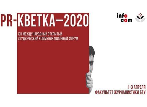 PR-кветка–2020