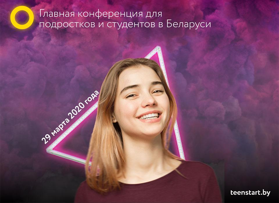Главная конференция для подростков и студентов в Беларуси на 350 человек от @teenstartby